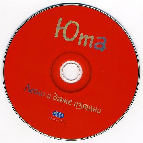 Юта - Легко и даже изящно (2003)