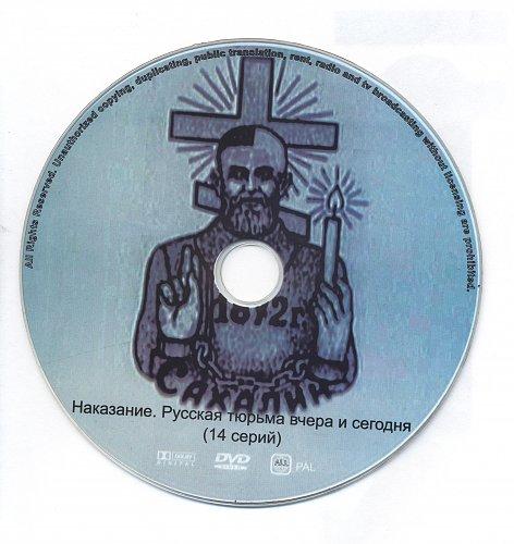 Наказание. Русская тюрьма вчера и сегодня.