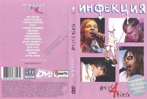 Инфекция - Best 4 girls (2007)