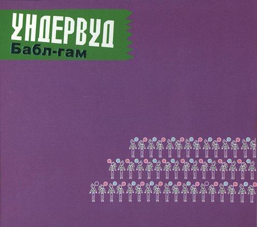 Ундервуд - Бабл-гам (2011)
