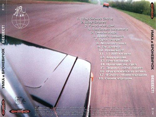 Умка и Броневичок - Беееест! (2001)