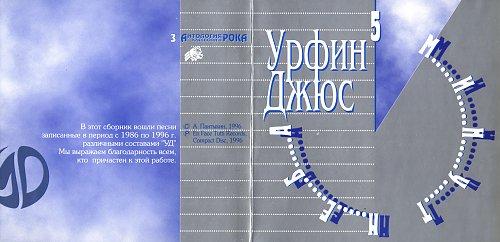 Урфин Джюс - 5 минут неба (1996)