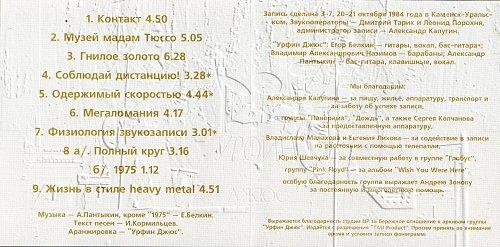 Урфин Джюс - Жизнь в стиле heavy metal (1984)