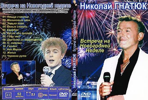 Гнатюк Николай - Встреча на Новогодней Неделе (2012)