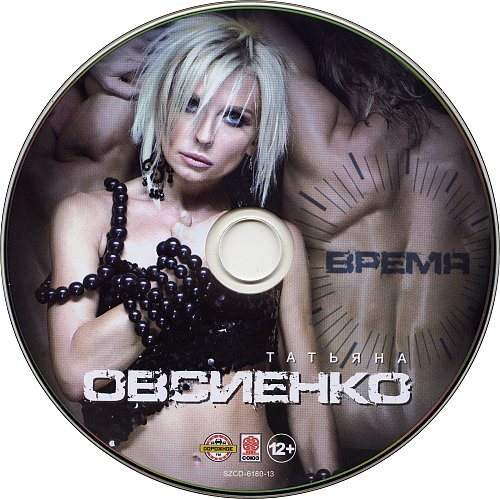 Овсиенко Татьяна - Время (2013)