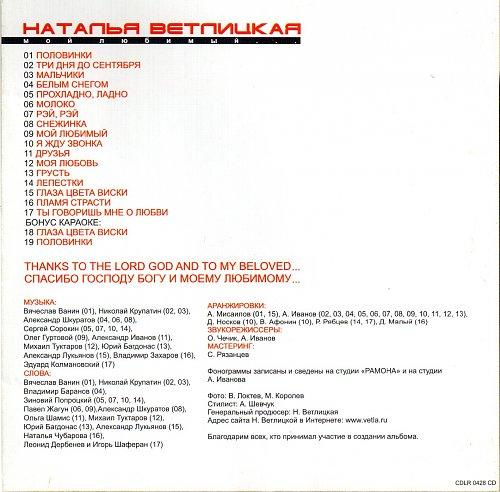 Ветлицкая Наталья - Мой любимый... (2004)