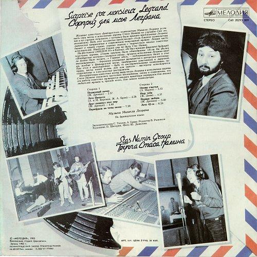 Группа Стаса Намина - Сюрприз для месье Леграна (1983) [LP С60 20293 009]