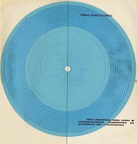 Великанова Гелена - 1. Выдумка зимняя (1976) [Flexi Г62-05585-6]