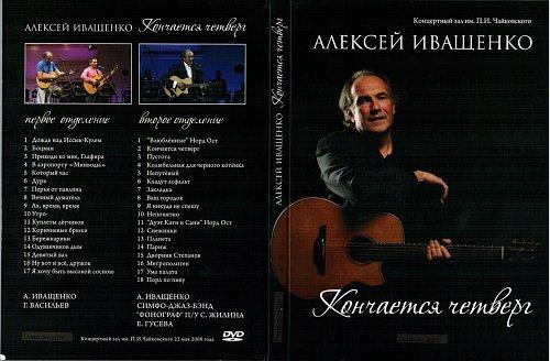 Иващенко Алексей - Кончается четверг (2008)
