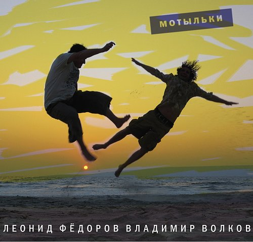 Федоров Леонид, Волков Владимир - Мотыльки (2014)