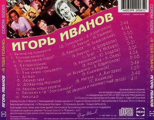 Иванов Игорь - Я тебя помню (1995)