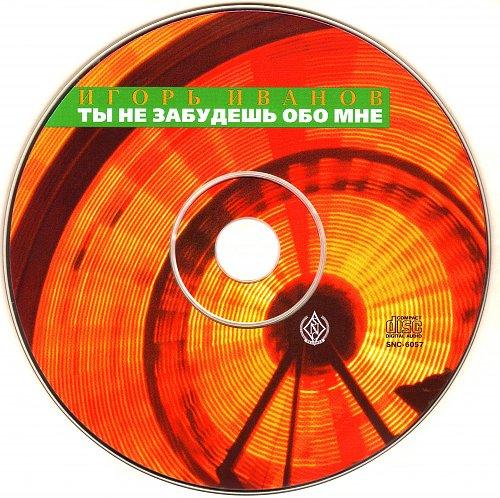 Иванов Игорь - Ты не забудешь обо мне (1996)
