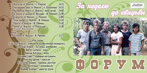 Форум - За неделю до свадьбы 1987 (2013)