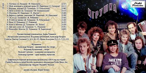 Электроклуб - Игрушка 1989 (2014)