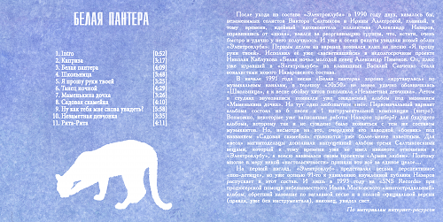 Электроклуб - Белая пантера 1991 (2014)