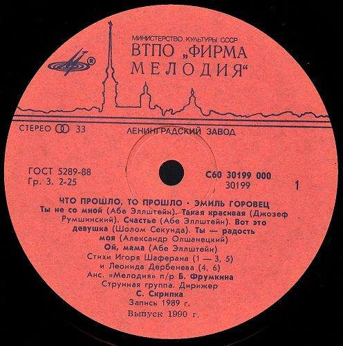 Горовец Эмиль - Что прошло, то прошло (1990) [LP С60 30199 000]