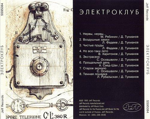 Электроклуб '1987 - Электроклуб (песни Д.Тухманова) 1995
