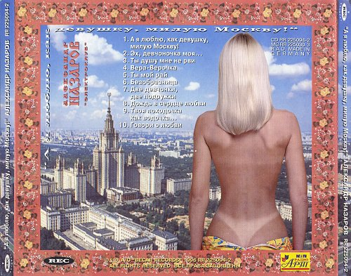 Электроклуб - А я люблю, как девушку, милую Москву! (1996)
