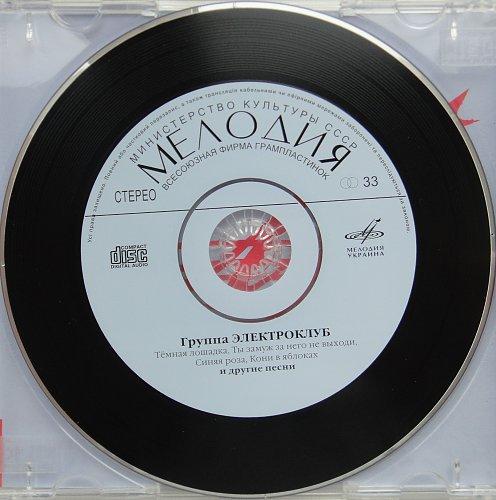 Электроклуб - группа 'Электроклуб' (2008)