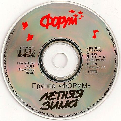 Форум - Летняя зима (1993)
