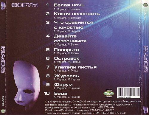 Форум - Легендарные песни (1999)