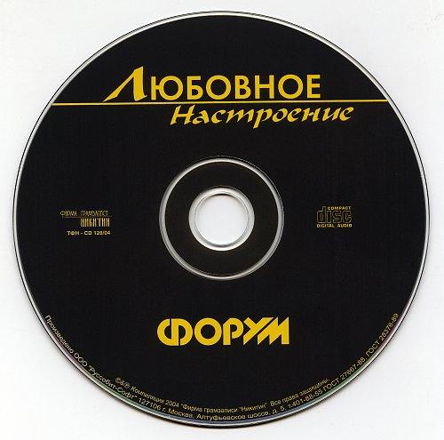 Форум - Любовное настроение (2004)