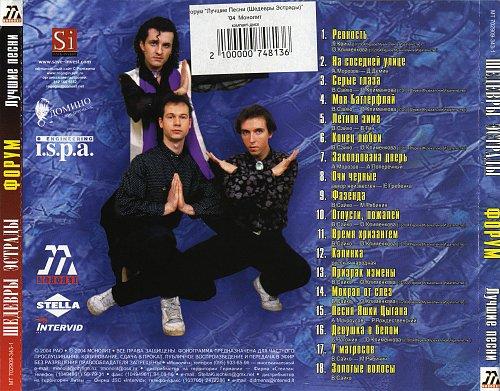 Форум - серия 'Шедевры эстрады'. Лучшие песни (2004)