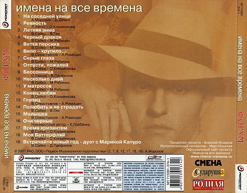 Форум '2006 - серия 'Имена на все времена'