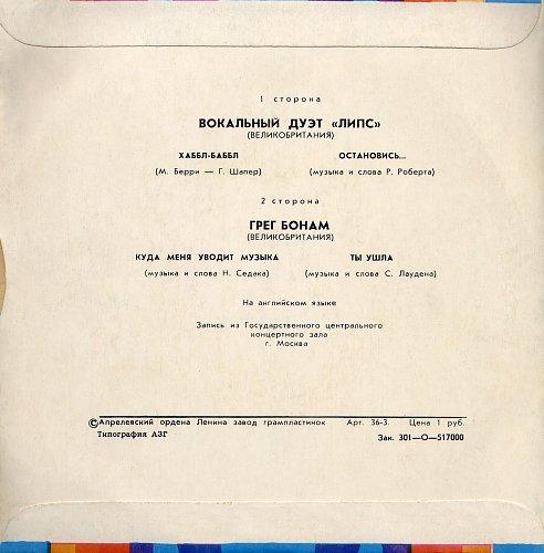 Липс, вокальный дуэт и Грег Бонам - 1. Хаббл-Баббл (1978) [С62-11171-72]