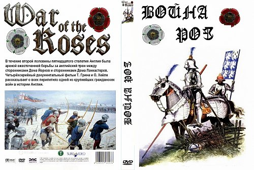 Война Роз / The Wars of the Roses (2002)