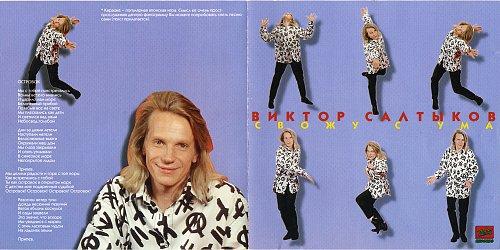 Салтыков Виктор '1995 - Свожу с ума (Ремиксы)