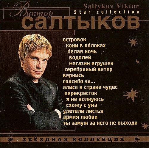 Салтыков Виктор - Звёздная коллекция (2001)