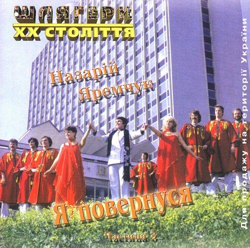 Яремчук Назарiй - Я повернуся (2004)