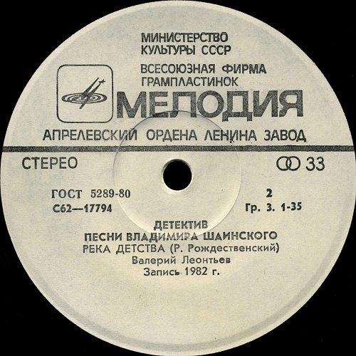 Шаинский Владимир, песни - Детектив (1979) [EP C62-17793-4]