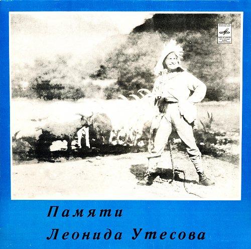 Утёсов Леонид - Памяти Леонида Утёсова (1983) [3LP М60 44997 001, М60 44999 006, М60 45001 006]