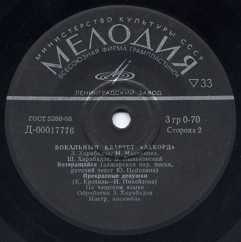 Аккорд, вокальный квартет - 1. Кутаисо (1966) [7'' Д-00017775-76]