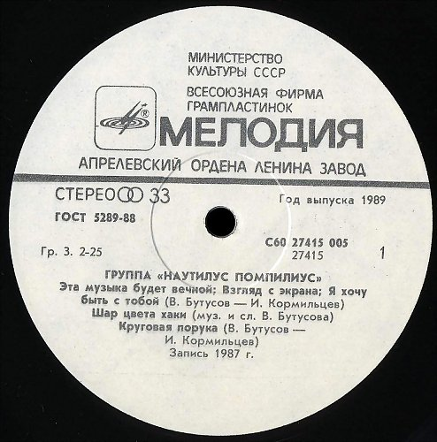 Наутилус Помпилиус, Бригада С (1988) [C60 27415 005]