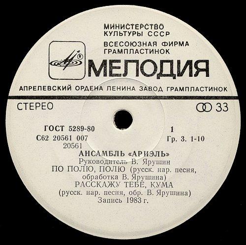 Ариэль, ансамбль - 1. По полю, полю (1983) [EP С62 20561 007]