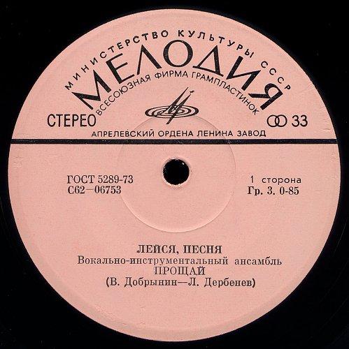 Лейся, песня - 1. Прощай (1976) [7'' С62 06753-54]