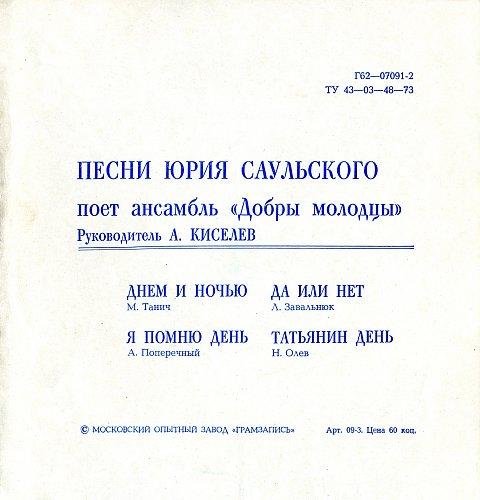 Добры молодцы, ансамбль - Песни Юрия Саульского (1978) [Flexi Г62-07091-92]