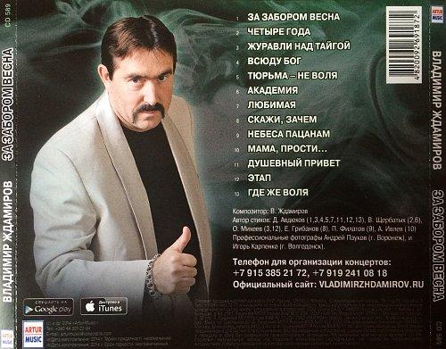 Ждамиров Владимир (Бутырка) - За забором весна (2014)