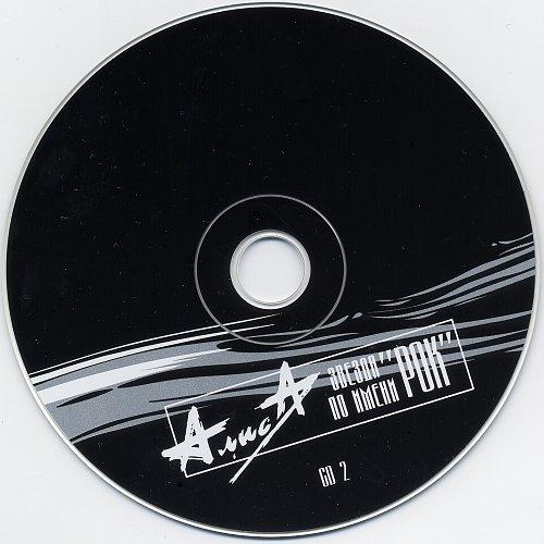 Алиса - Звезда по имени рок (2007)