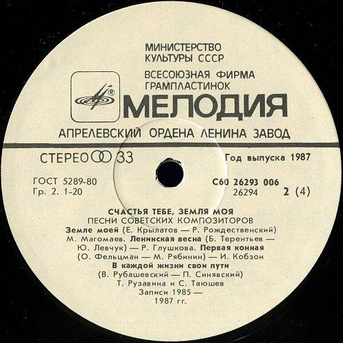 Песни советских композиторов - Счастья тебе, Земля моя (1987) [2LP С60 26293 006]