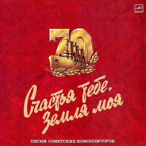 V.A. - Счастья тебе, Земля моя - Песни советских композиторов (1987)[С60 26293 006]