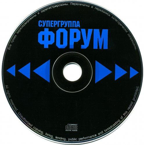 Форум - Легендарные песни (1984)