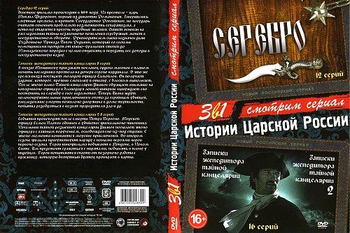 Истории царской России