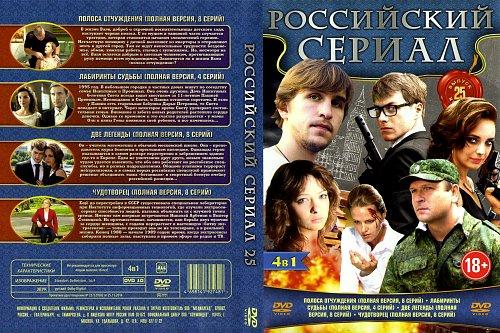 Российский сериал 4 в1