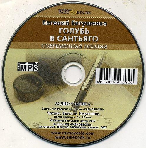Евтушенко Евгений - Голубь в Сантьяго (2007)