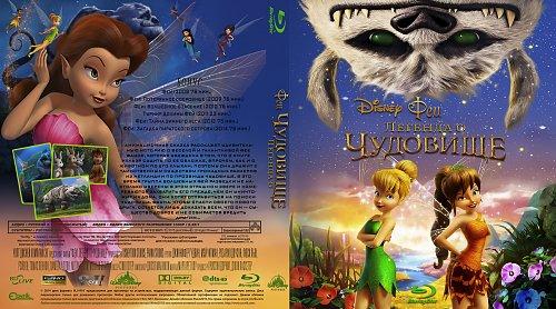 Феи: Легенда о чудовище / Legend of the NeverBeast (2014)