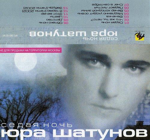 Шатунов Юра - Седая ночь